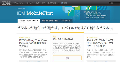 ibm_mobile_first