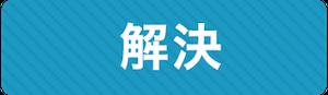 mbs_corp_03_03_kaiketsu_01